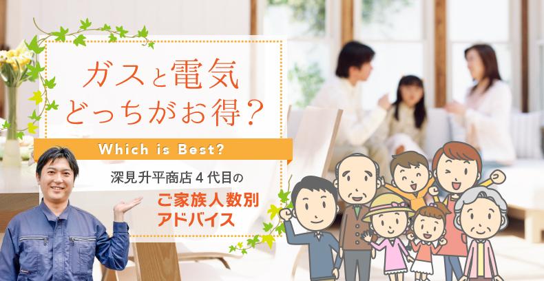 深見升平商店|岡山総社のガス・...