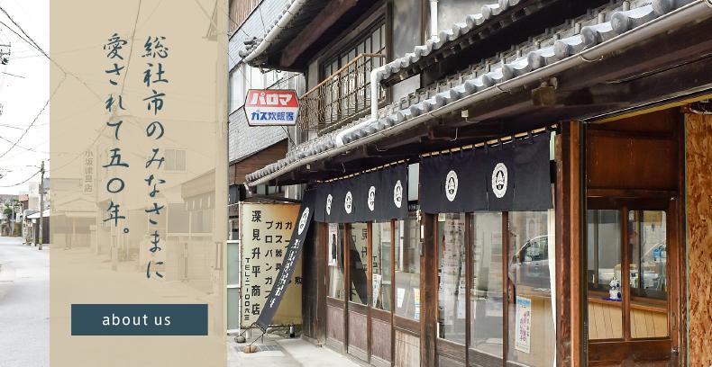 深見升平商店 岡山総社のガス・水道・キッチンリフォーム